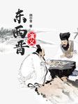 东西晋演义:话说中华五千年-杨尔曾-播音雁冰