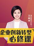 企业创新转型必修课-王晓芳-晓芳说职场