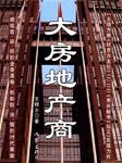 大房地产商(《驻京办主任》番外篇)-王晓方-李小嘴