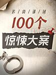 大案纪实:100个中外惊悚大案-尹介-娱悦佳音