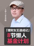 理财女王速成记,8节懒人基金计划-多多老师-四川数字出版传媒