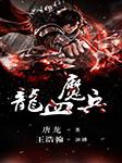 龙血魔兵-唐龙-王浩翰