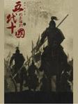 五代十国的枭雄们4:亚子的逆袭-小马连环-悦库时光,我影随风