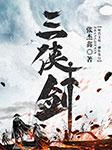 三侠剑(袁派评书)-张杰鑫-时代文化