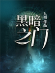 黑暗之门-九福-播音强仔,桃妖妖