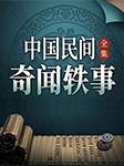 中国民间奇闻故事-王坤峰-娱悦佳音
