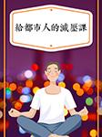 都市人的减压课-彭子端-知书HK