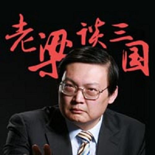 老梁评书:水浒与三国-佚名-梁宏达