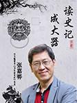 张嘉骅伯伯私房课:读史记成大器(下部)-张嘉骅-张嘉骅