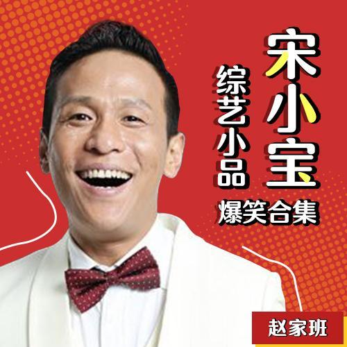 宋小宝综艺小品爆笑合集-佚名-宋小宝