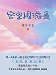 密室困游鱼(《我的时代,你的时代》原著)-墨宝非宝-姜广涛