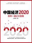 中国经济2020(权威预测经济走向)-王德培-蓝狮子FM