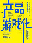 产品游戏化-[美]埃米·乔·金-中信书院