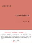 中国改革路线图-郑永年-纪涵邦