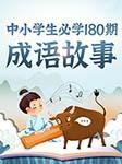 中小学生必学180个成语故事-张筱晨-娱悦佳音