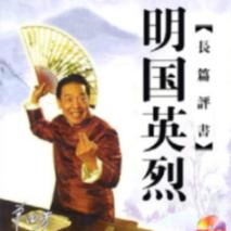 单田芳:民国英烈续(150回)-佚名-单田芳