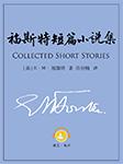 福斯特短篇小说集(20世纪最伟大小说家作品)-E.M.福斯特-译文有声