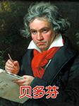 贝多芬-京商文化-京商文化