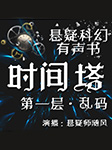 时间塔·第一层·乱码-剧派网-悬疑师随风