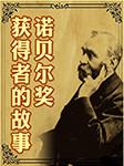 诺贝尔奖获得者的故事-刘宇雯-包育晓