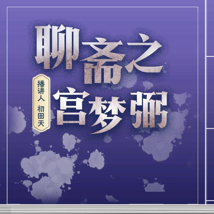聊斋之宫梦弼|初田天评书-初田天-初田天