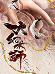 大幻术师-湘西鬼王-卖故事的小石头