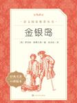 金银岛-(英)罗伯特·斯蒂文森著 张友松译-人民文学出版社