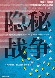隐秘战争:美国长臂管辖如何成为经济战的新武器-[法]阿里·拉伊迪-中信书院