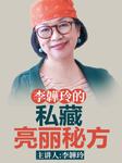 李韡玲的私藏亮丽秘方(粤语版)-李韡玲-知书HK