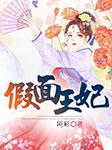 假面王妃-阿彩-温小水
