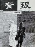 背叛-胡学文-孔志强