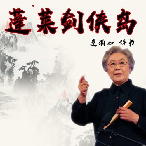 连丽如:蓬莱剑侠岛(102回)-佚名-连丽如