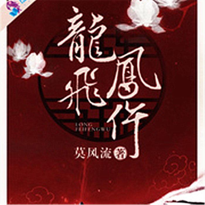龙飞凤仵-莫风流-诺听_13179513