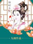 临时王妃-九璃-木怀南
