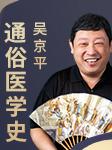 吴京平:通俗医学史-吴京平-科学史评话