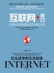 互联网+风口:开启互联网与传统行业融合的秘密-倪卫涛-天下书盟精品图书