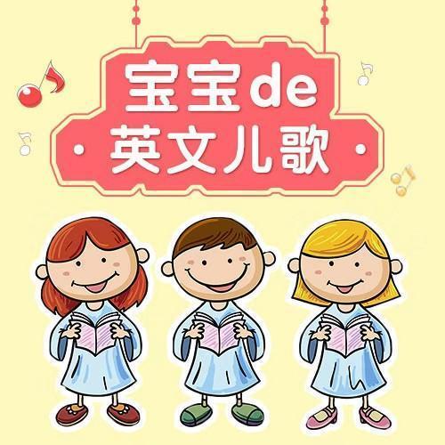 宝宝的英文儿歌-深圳芒果科技有限公司-脱口秀了没