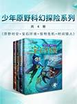 少年原野大探险(4册合集)-左文萍-中信书院