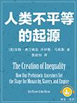 人类不平等的起源:通往奴隶制、君主制和帝国之路-肯特·弗兰纳里-陈强