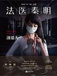法医秦明:清道夫(会员免费)-法医秦明-骆驼