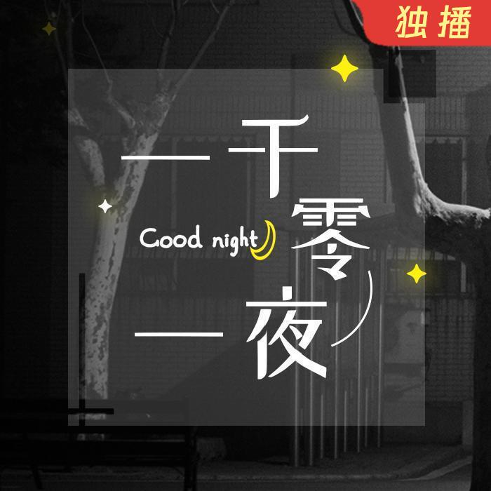 一千零一夜-DJ彼岸-DJ彼岸-佚名