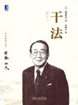 干法(日本经营之圣稻盛和夫心得)-稻盛和夫-陈白