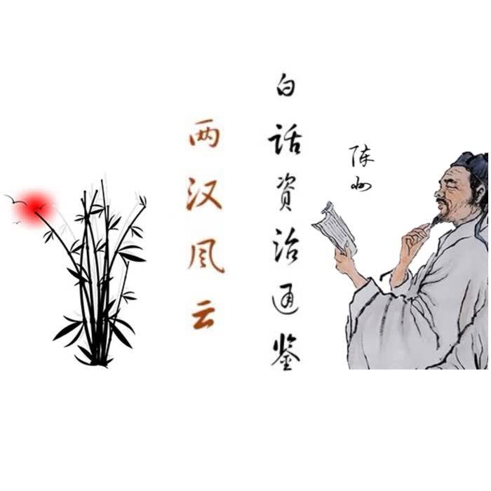 白话 资治通鉴之两汉风云-佚名-懒人724196232