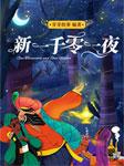 新一千零一夜丨枕边书必备-芽芽故事团队-芽芽故事