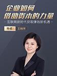 企业如何借助资本的力量-王晓芳-晓芳说职场