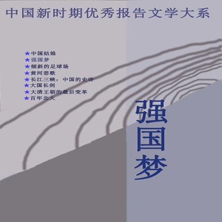 强国梦-播音竹石文化-竹石文化_10929874-播音竹石文化