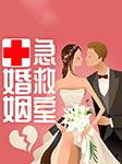 婚姻急诊室:给你婚姻的一剂解药-大喜有声-天天
