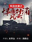 东北往事之悍匪刘涌风云-太平山-龙庙山精品故事