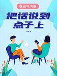 表达与沟通 :把话说到点子上-龚俊-天下书盟精品图书