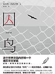 囚鸟-库尔特·冯内古特-悦库时光
